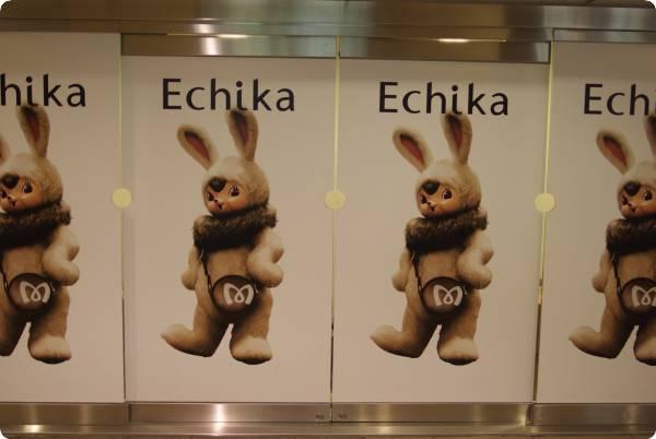 Echika表参道のキャラクター