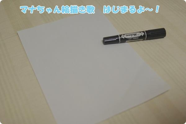 紙とペンをご用意ください