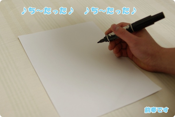 ペンを持ちます
