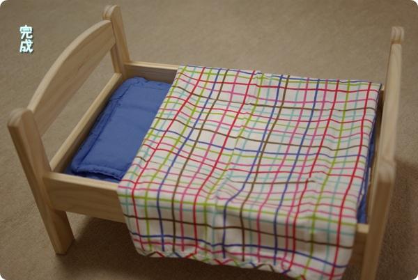 人形用のベッドです